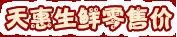 天惠(hui)超(chao)市零售價