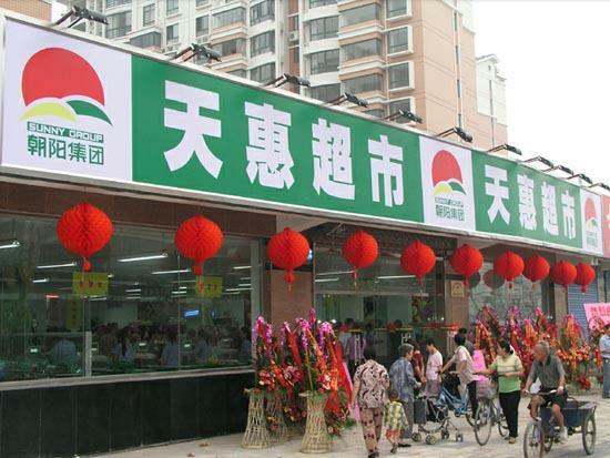 无锡天惠超市股份有限公司