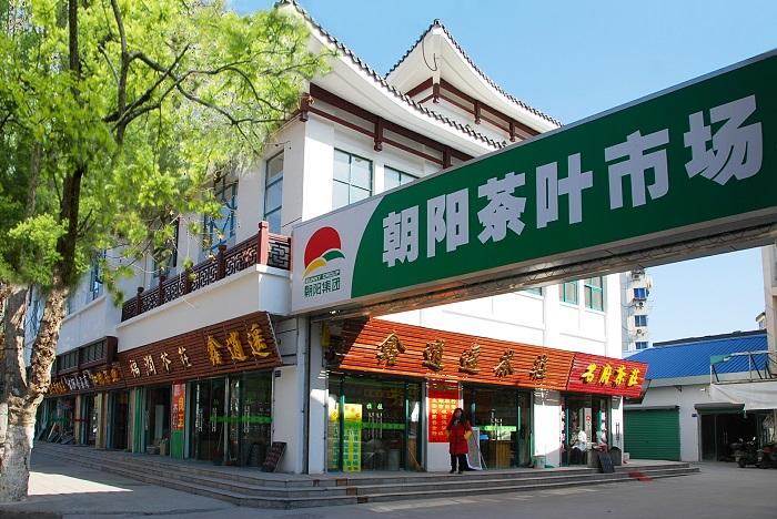 无锡朝阳茶叶市场