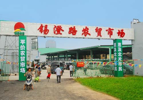 锡澄路农贸市场