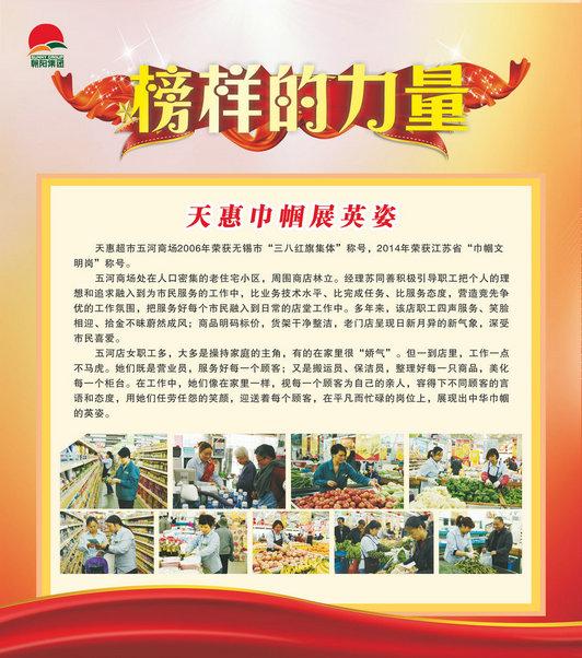 江苏省巾帼文明岗——天惠超市五河店