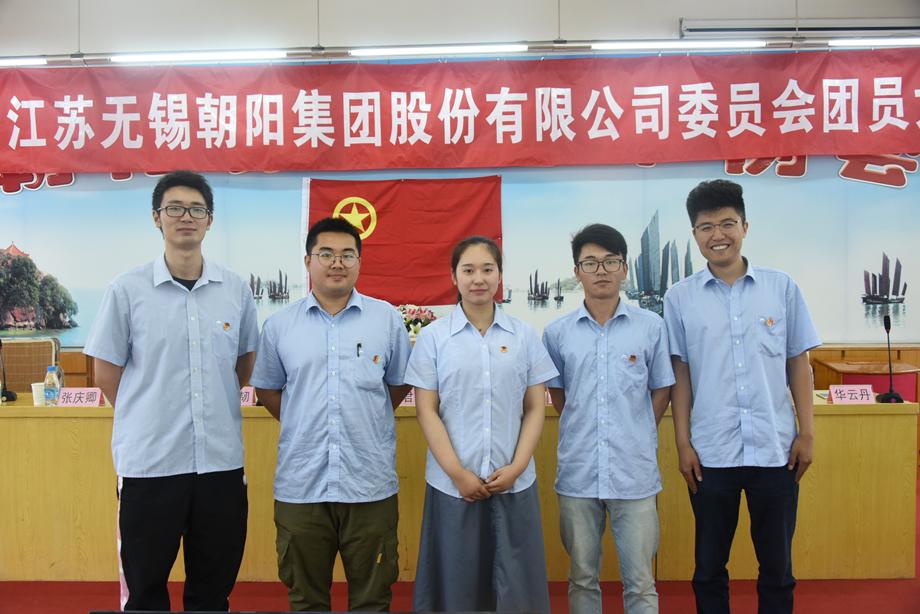 共青团江苏无锡朝阳集团股份有限公司第二届委员会